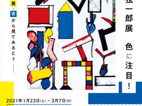 「猪熊弦一郎展 色に注目!—赤・黄・青から見てみると?—」丸亀市猪熊弦一郎現代美術館