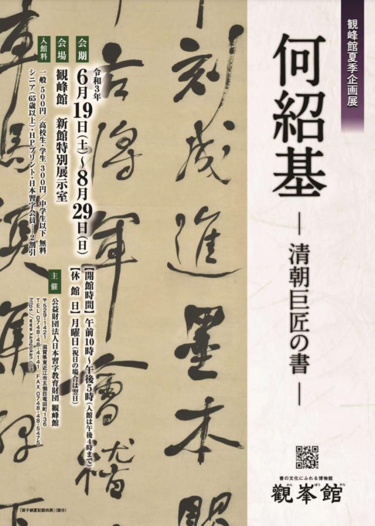 夏季企画展「何紹基-清朝巨匠の書-」観峰館