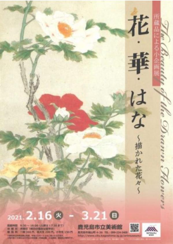 「小企画展 花・華・はな~描かれた花々~」鹿児島市立美術館