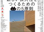 「隈研吾展 新しい公共性をつくるためのネコの5原則」長崎県美術館