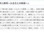 「彌太郎と長崎~ふるさとの風景~」長崎市野口彌太郎記念美術館