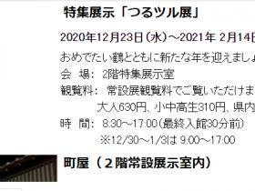 「特集展示 つるツル展」長崎歴史文化博物館