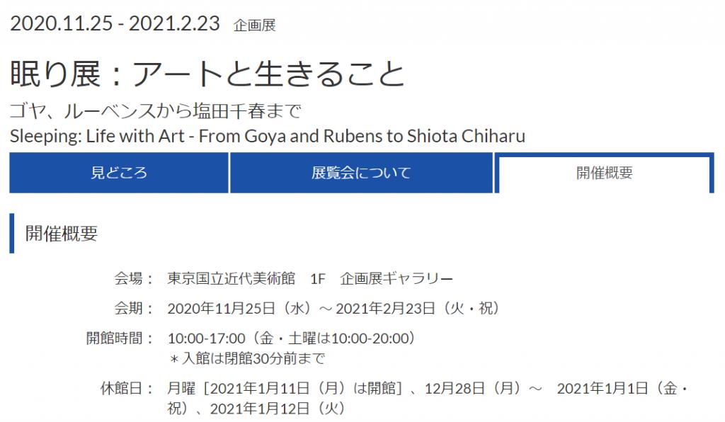 「眠り展:アートと生きること」東京国立近代美術館