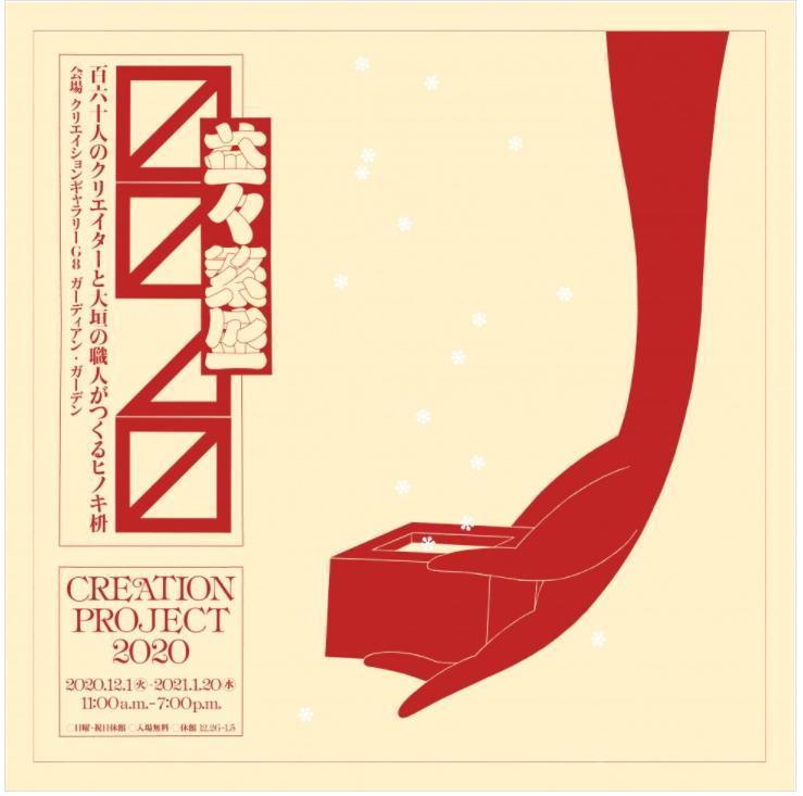 「Creation Project 2020 160人のクリエイターと大垣の職人がつくるヒノキ枡 〼〼⊿〼(益々繁盛)」ガーディアン・ガーデン