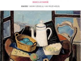 「徳島のコレクション 特集 伊原宇三郎って?」徳島県立近代美術館