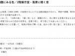 「画題にみる色/風景に聴く音」香川県立東山魁夷せとうち美術館