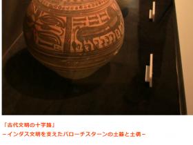 「古代文明の十字路」四国民家博物館 四国村ギャラリー