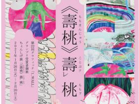 ちぇんしげ展「《壽桃》壽レ桃」ガーディアン・ガーデン