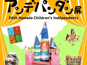 「第24回 浜田こども アンデパンダン展」浜田市世界こども美術館