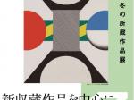 開館30周年特別企画「~日本画総選挙~華麗なる日本画コレクション」新見美術館