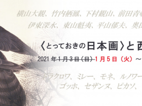 コレクション企画展示「とっておきの日本画」と西洋絵画-ひろしま美術館