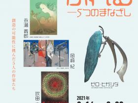 「眼でふれる—5つのまなざし」東広島市立美術館