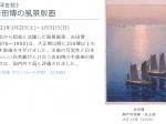 「吉田博の風景版画(普通展示)」山口県立萩美術館・浦上記念館