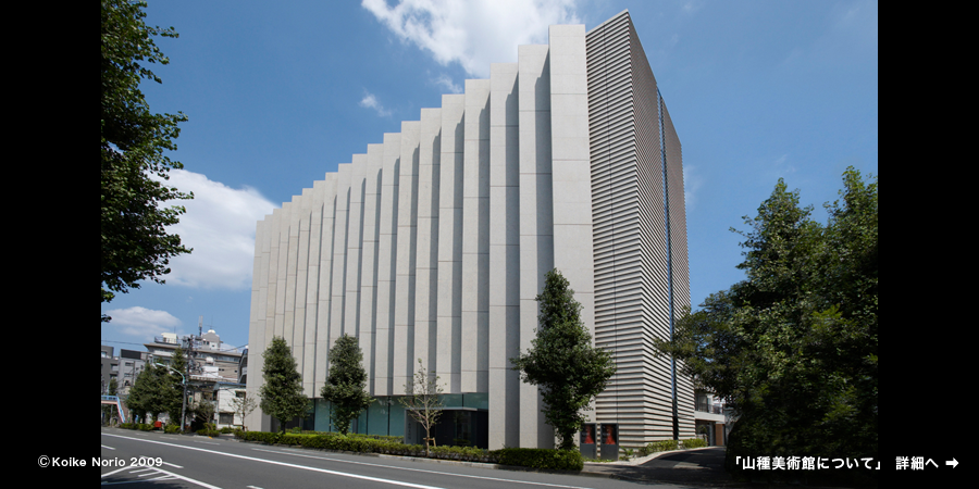 山種美術館-渋谷区-東京都