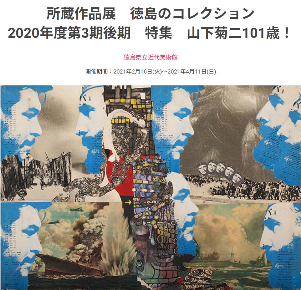 「特集 山下菊二101歳!」徳島県立近代美術館