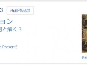 「MOMATコレクション特集:「今」とかけて何と解く?」東京国立近代美術館