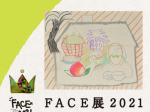 「FACE展2021」SOMPO美術館