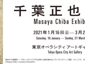 「千葉正也個展」東京オペラシティ アートギャラリー