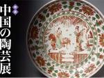 「館蔵 中国の陶芸展」五島美術館