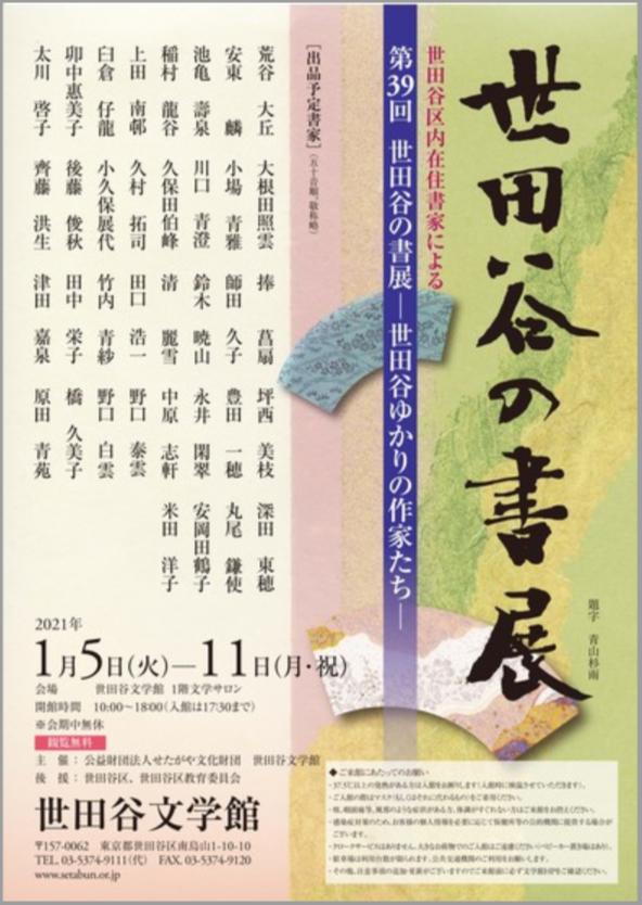 「世田谷の書展」世田谷文学館