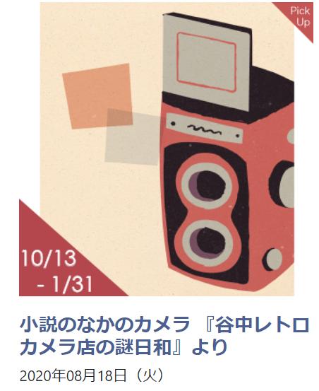 「小説のなかのカメラ 『谷中レトロカメラ店の謎日和』より」日本カメラ博物館