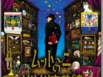 「ムットーニのからくり文学館 —綴じられた時間の物語—」世田谷文学館