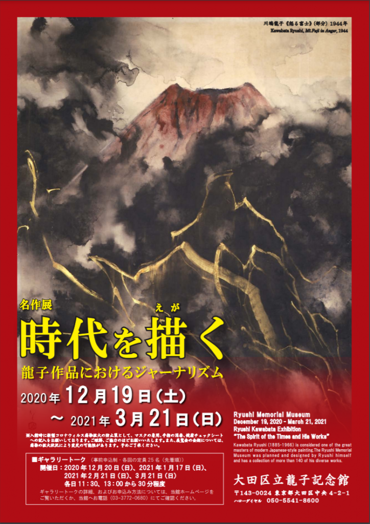 「名作展 時代を描く 龍子作品におけるジャーナリズム」大田区立龍子記念館