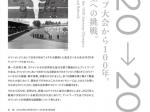 「1920→2020 アントワープ大会から100年。復興と再生への挑戦。」日本オリンピックミュージアム