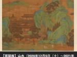 「山水(富岡重憲コレクション展示室)」早稲田大学會津八一記念博物館