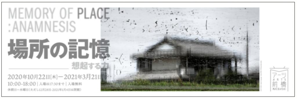 「場所の記憶 想起する力(コレクション展)」アーツ前橋
