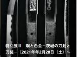 特別展Ⅱ「鋼と色金-茨城の刀剣と刀装」茨城県立歴史館