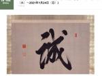 一橋徳川家記念室展示「一橋徳川家の名品Ⅲ」茨城県立歴史館
