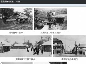 「収蔵資料展示 写真」那須野が原博物館