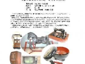収蔵資料展「くらしのうつりかわり」佐野市郷土博物館