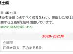 「四季を彩る 花のある風景(所蔵品展)」秋田市立赤れんが郷土館