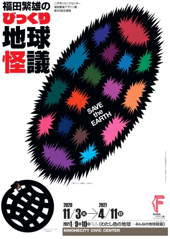 「福田繁雄のびっくり地球怪議」福田繁雄デザイン館