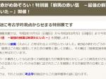 「蝦夷の赤い甕—最強の蝦夷は和賀川にいた—」北上市立博物館・みちのく民俗村