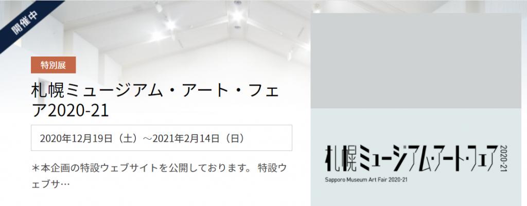 「札幌ミュージアム・アート・フェア2020-21」札幌芸術の森美術館