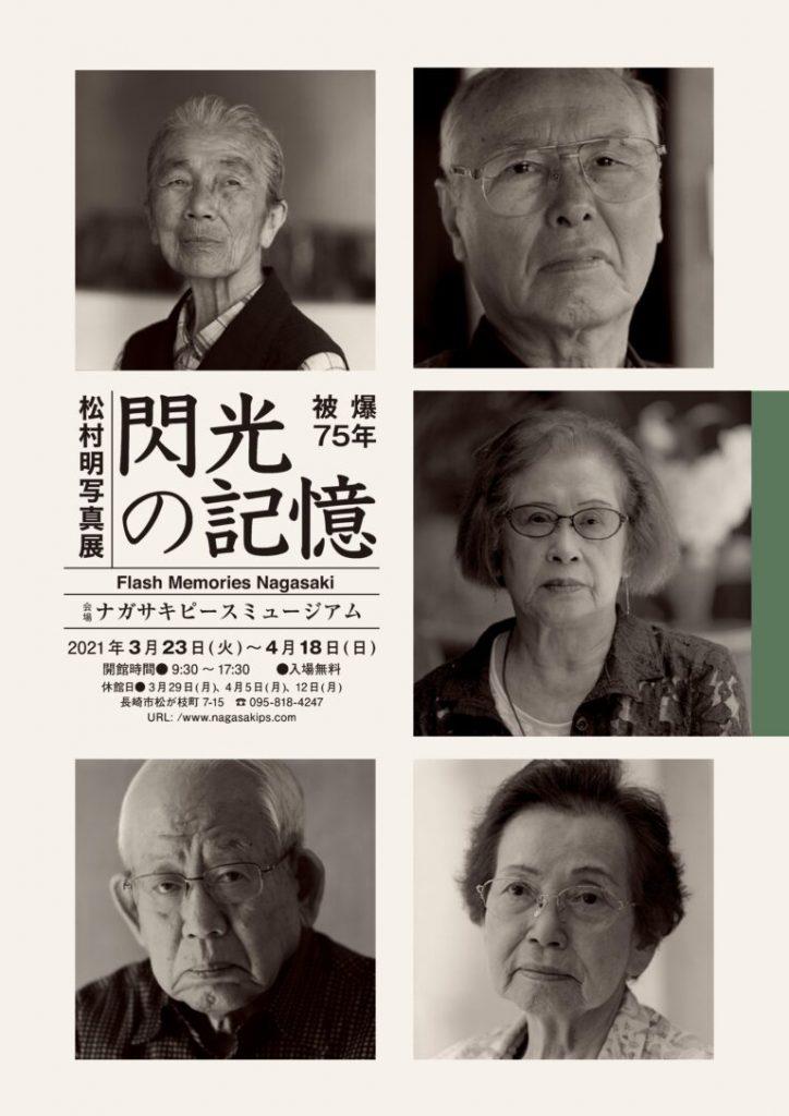 「閃光の記憶—被爆75年 NAGASAKI 松村明写真展」ナガサキピースミュージアム
