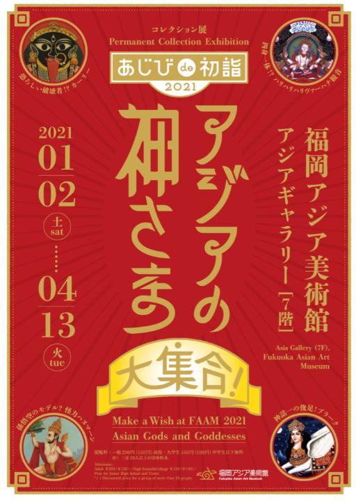 コレクション展「あじびde初詣2021~アジアの神さま大集合!」福岡アジア美術館