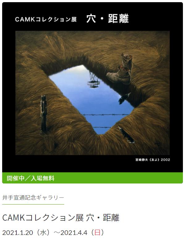 「CAMKコレクション展 穴・距離」熊本市現代美術館
