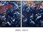 第4期コレクション展/展示室3「生誕110年 幸寿展」大分市美術館