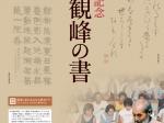 「生誕110年記念 原田観峰の書」観峰館