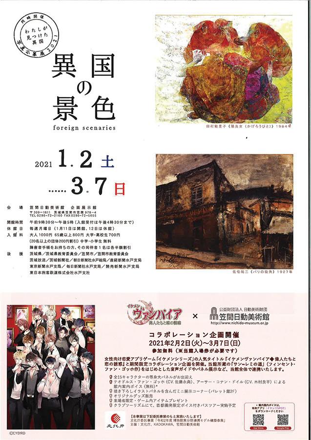 「異国の景色」笠間日動美術館