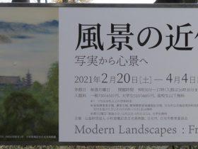 「風景の近代―写実から心景へ―」小杉放菴記念日光美術館