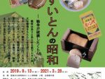 「スフとすいとんの昭和展」昭和のくらし博物館