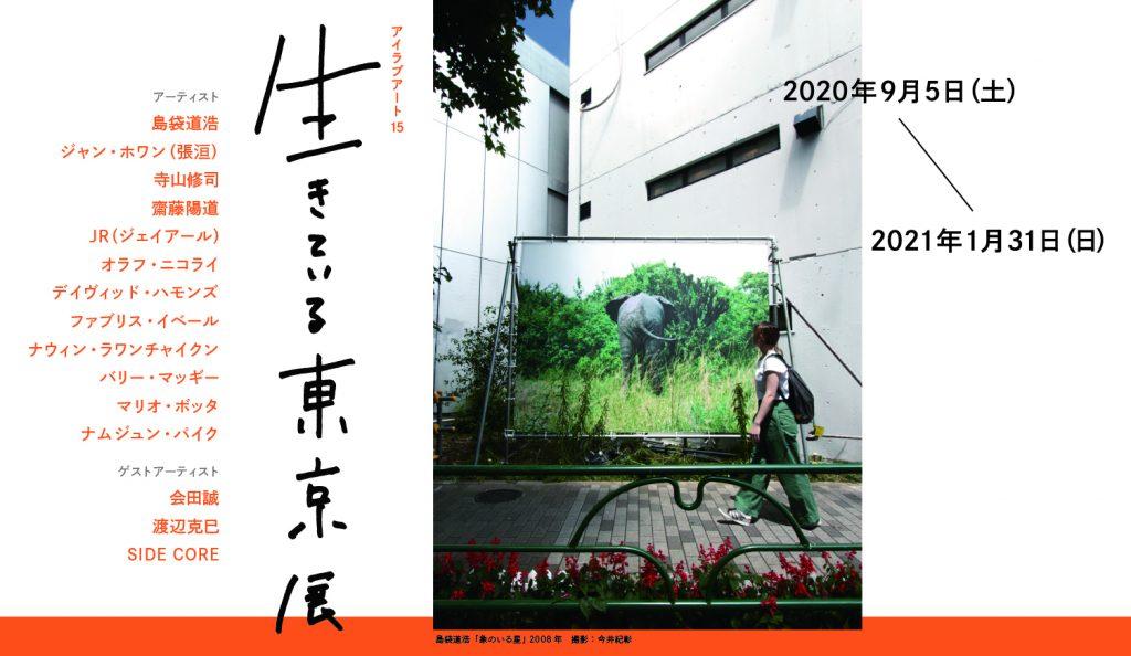 「アイラブアート15 生きている東京展」ワタリウム美術館