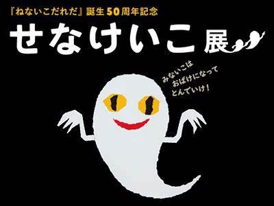 「『ねないこだれだ』誕生50周年記念 せなけいこ展」松屋銀座