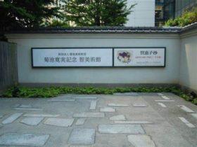 菊池寛実記念 智美術館-港区-東京都