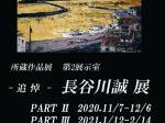 「所蔵作品展 —追悼— 長谷川誠展 PartⅢ」網走市立美術館